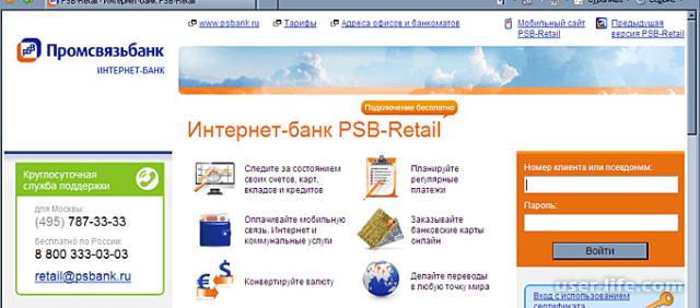 Сайт Промсвязьбанка