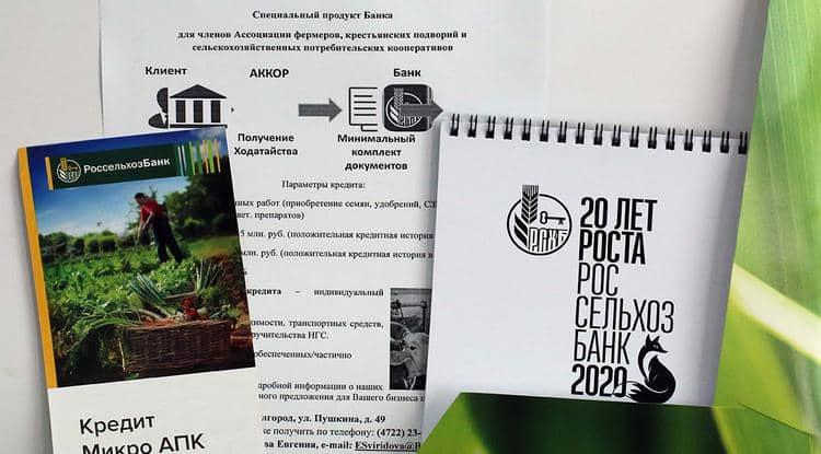 «Россельхозбанк-АККОР»