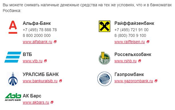Банки Открытие: партнеры без комиссии