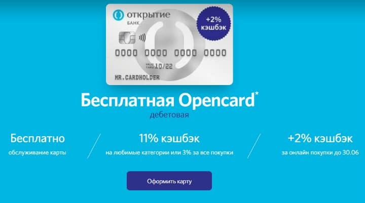 Opencard онлайн Открытие
