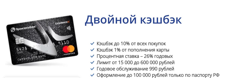 Процентная ставка карты «двойной кэшбэк» Промсвязьбанка