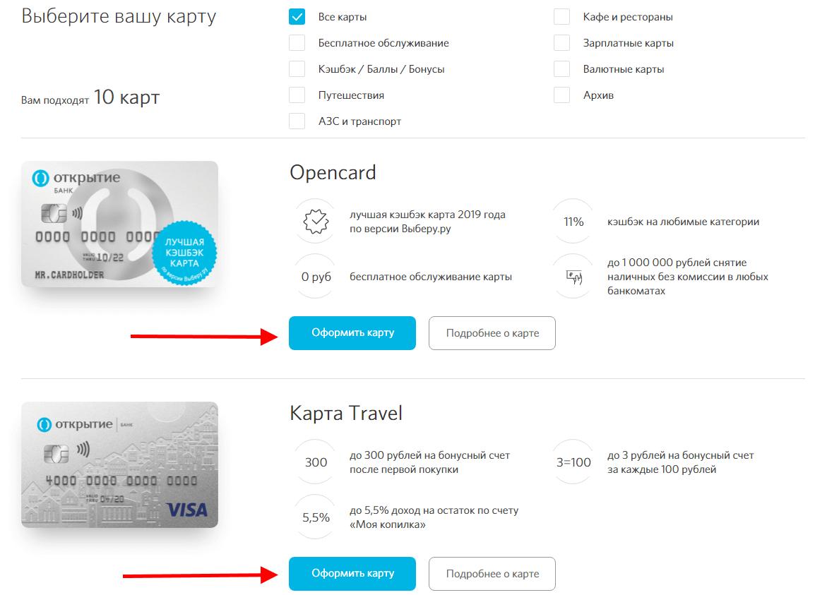 Заказать дебетовую карту в банке Открытие онлайн в личном кабинете