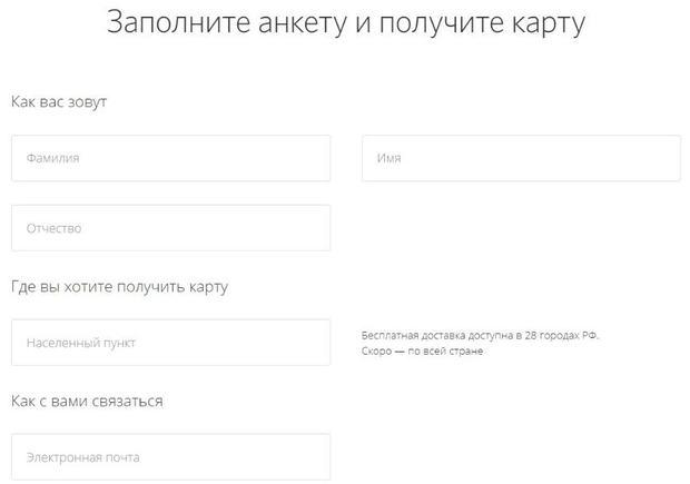 Онлайн-заявка на получение дебетовой карты в банке Открытие