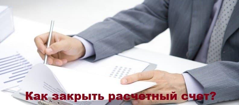 Кто должен знать о закрытии РКО в Промсвязьбанке