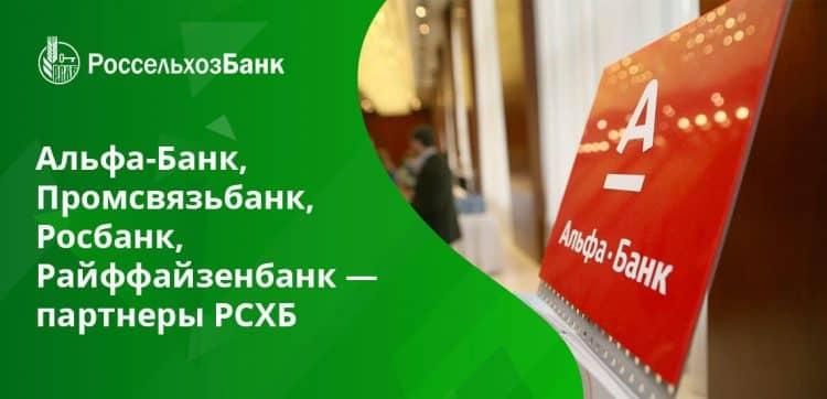 Банки партеры Россельхозбанка