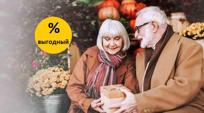 Россельхозбанк вклад для пенсионеров на 2020 год