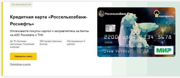 «Россельхозбанк-Роснефть»