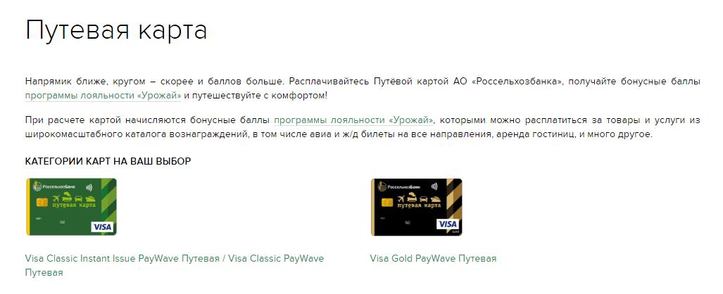 Кредитная карта Путевая от Россельхоз банка