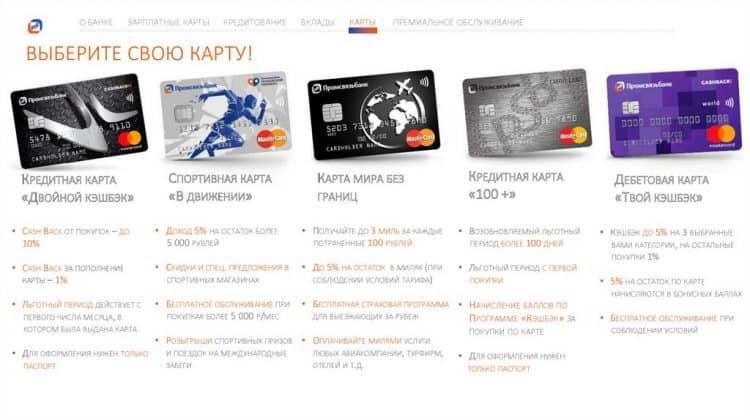 Кэшбэк Промсвязьбанк: зарплатная карта