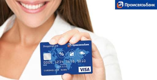 Промсвязьбанк: кредитная карта