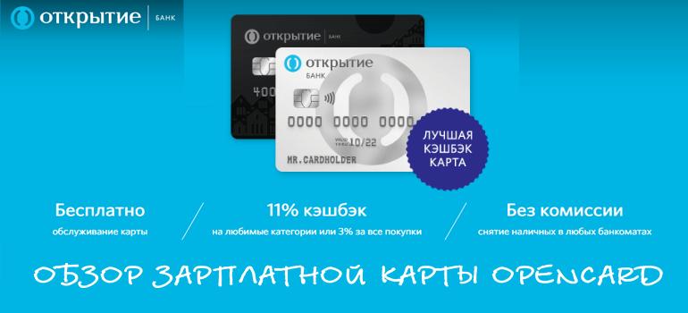 Opencard зарплатная Открытие онлайн