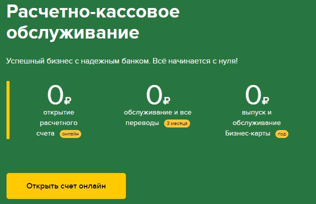 Россельхозбанк тарифы РКО для юридических лиц