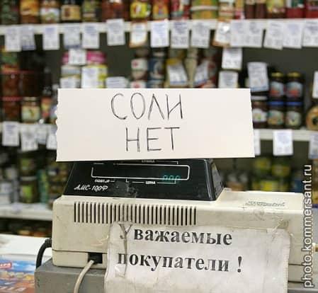 Как ложные слухи вызвали массовый рост цен на соль в России (2006 г.)
