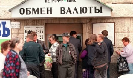 Валютный коридор и завышенный курс рубля в 1995-1998 гг.