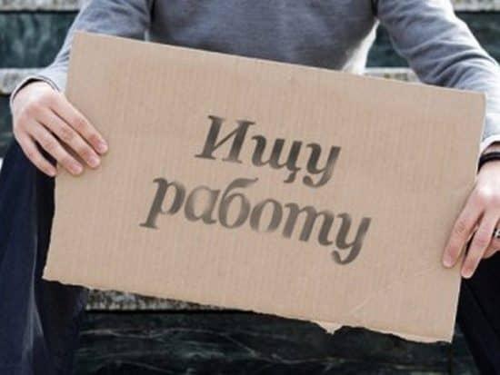 Как забота государства о работающих может породить безработицу