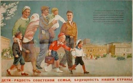 Налог на бездетность в СССР (был введен в 1941 г.)