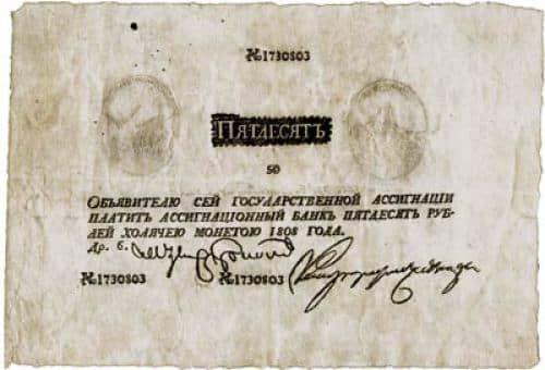 Фальшивые деньги Наполеона: неудача в России