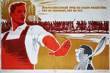 Уголовная ответственность за тунеядство в СССР