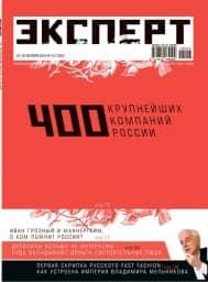 """Журнал """"Эксперт"""""""