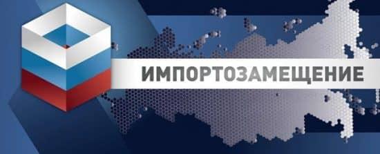 Перспективы импортозамещения в России